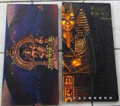 古文明-發現.埃及+世界文化遺產-印度聖境之旅...多媒體光碟..PC互動遊戲光碟..頑石創意