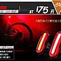 ☆PART2單車 ( B128 ) USB充電 雙色爆閃 CO...