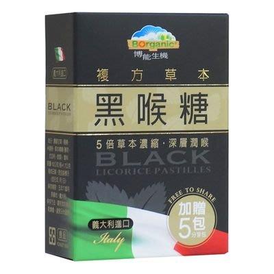 博能生機 複方草本黑喉糖(12公克/瓶 +1.7公克 )/盒