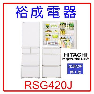 【裕成電器‧來電破盤下殺】日立日本原裝變頻407L五門琉璃冰箱RSG420J另售P485BV WHS600LW