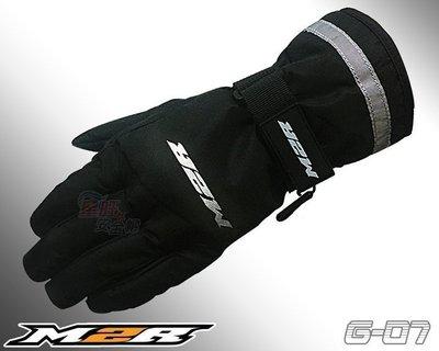 ◎星旺安全帽◎M2R G-07 防水、防風、防寒、止滑 手套