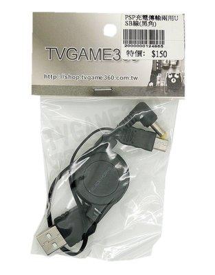 PSP 黑角 充電傳輸兩用USB線【台中恐龍電玩】