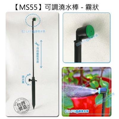 【EZ LIFE@專業水管】MS55可調澆水棒-噴霧頭,可調水量,可自由裁剪,免工具可固定,適用入水口為內徑4mm軟管