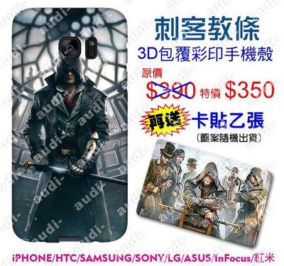 刺客教條 梟雄 iPhone HTC三星SONY ASUS infocus OPPO 水印3D包邊彩印手機殼特價再送卡貼