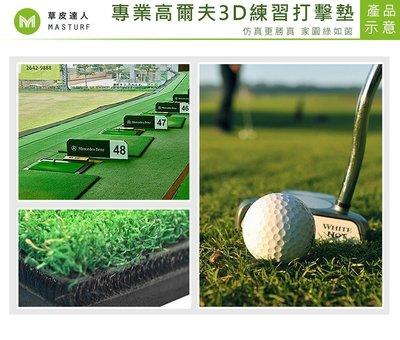 2018年新款【草皮達人】 專業高爾夫3D練習打擊墊每片價格8000元(價格已含稅) 運動草 高爾夫 練習場 槌球 木球