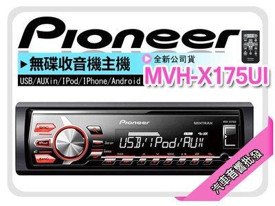 正宗【提供七天鑑賞】 僅此一家勿受騙拿故障品與本公司更換 先鋒 Pioneer【 MVH-X175UI】無碟主機