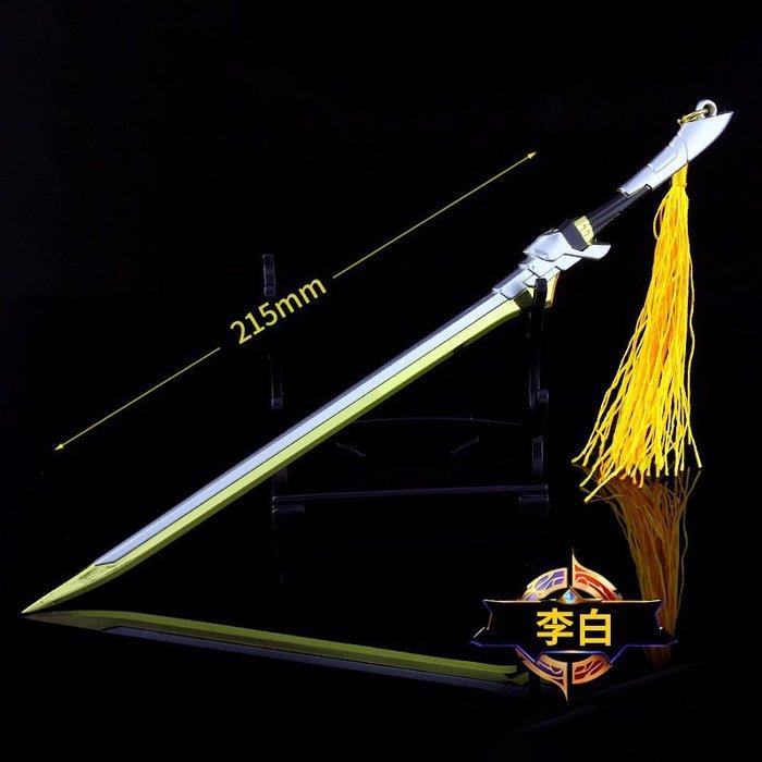 王者遊戲 李白敏銳之力 21.5cm(贈送刀劍架)