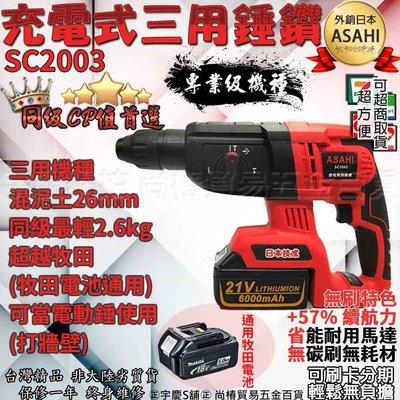 刷卡分期 SC2003單主機 通用牧田電池 日本ASAHI 21V無刷三用錘鑽 四溝免出力電鑽 充電式電鎬 衝擊槌鑽