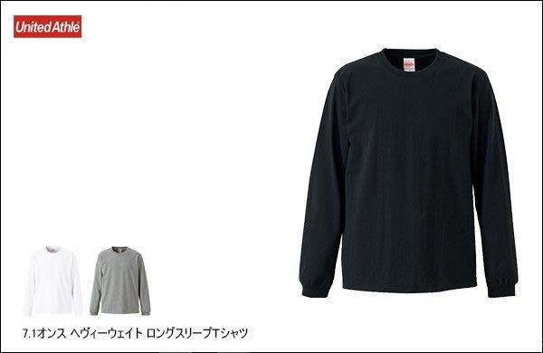 WaShiDa【UA4262】United Athle UA 7.1磅 重磅 基本款 素面 圓領 長袖 T恤