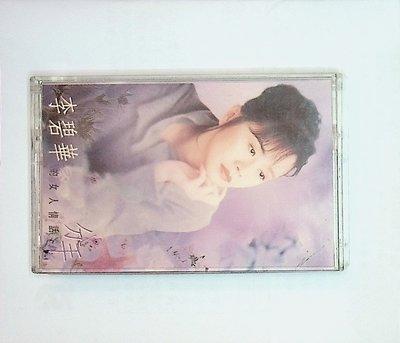 【198樂坊】李碧華-分手(………)錄Y