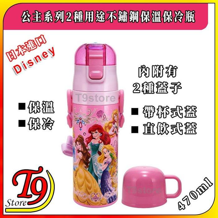 【T9store】日本進口 Disney (公主系列) 2種用途 帶杯式 直飲式 不鏽鋼保溫保冷瓶 (470ml)