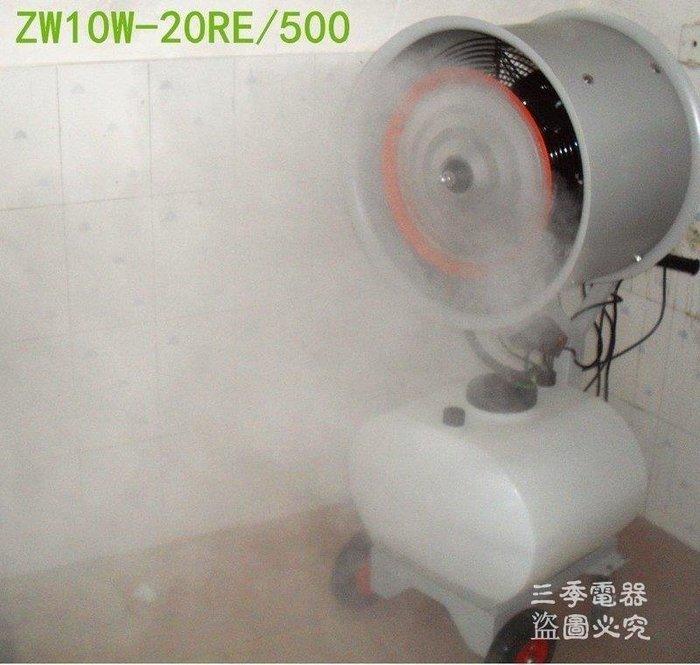 三季工業用大型噴霧風扇降溫機造霧機風扇噴霧器加濕BH423