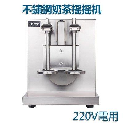 5Cgo【批發】含稅奶茶搖搖機不銹鋼雙...