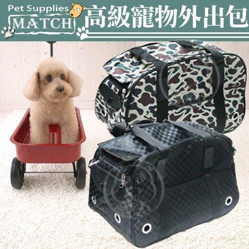 【🐱🐶培菓寵物48H出貨🐰🐹】MATCH《高級寵物外出包 - L》黑棋│迷彩 兩色可選 特價855元
