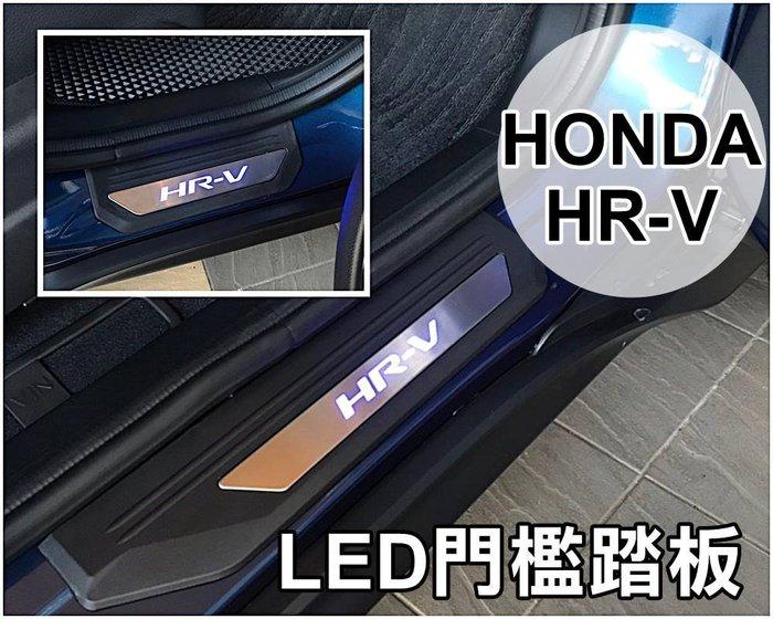 阿勇的店 HONDA 本田 2019年 HRV 原廠OEM塑件款 HR-V 專用LED白金迎賓門檻冷光踏板 專業人員安裝