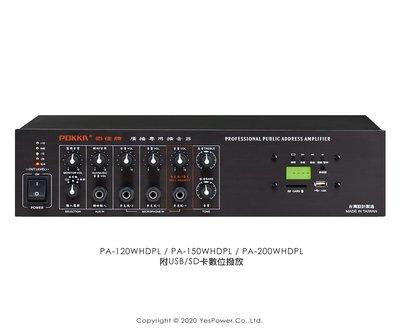 PA-200WH/DPL POKKA 120W 擴大機系列/附USB/SD卡數位播放功能