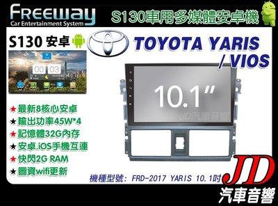 【JD 新北 桃園】FREEWAY TOYOTA YARIS VIOS DVD/數位/導航 10.1吋 S130。安卓機