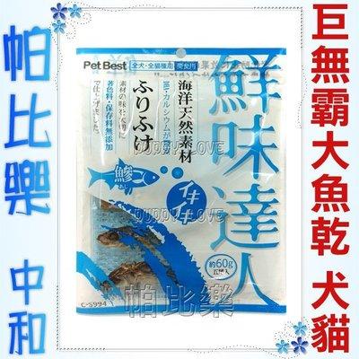 帕比樂-Pet Best鮮味達人C-S994竹夾魚大魚乾【60g】小魚乾不夠看,鰺魚大魚乾犬貓可皆可食