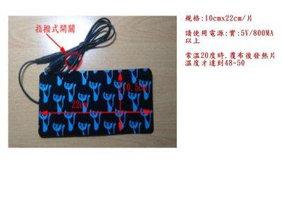 USB 5V發熱片尺寸10cmX22cm 帶指撥開關