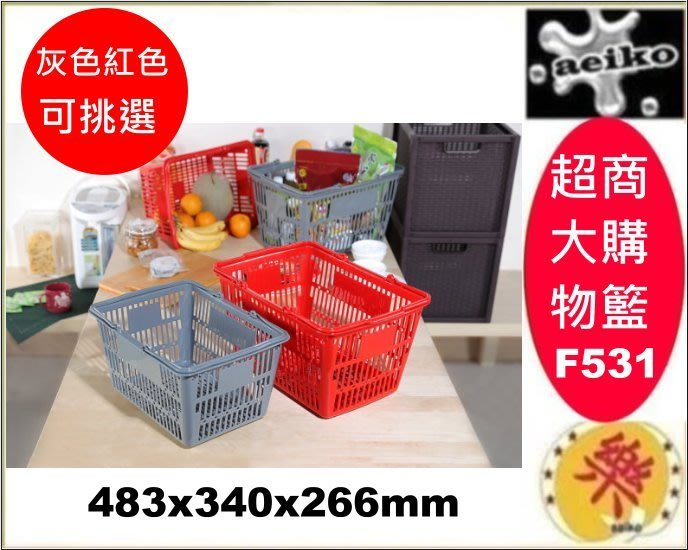 F531 大購物籃 購物籃 置物籃 買菜籃 超市菜籃  F-531 中購物籃 直購價 aeiko 樂天生活倉庫