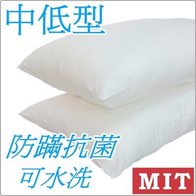 中低型枕頭 台灣製防螨抗菌舒眠壓縮枕頭...