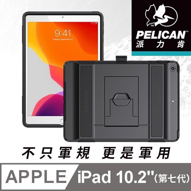 現貨 美國 Pelican 派力肯 iPad 10.2吋 (第七代) Voyager 航海家 - 黑