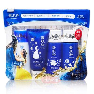 日本7-11 雪肌粹 美女與野獸 限定版 旅行4件組。現貨【Fun心購】