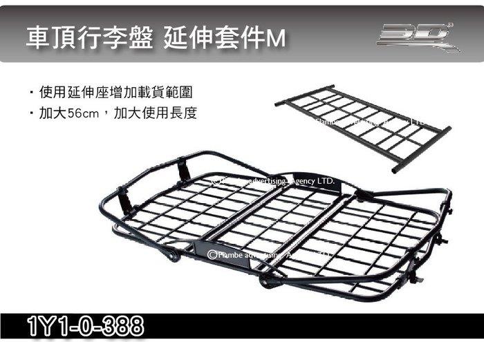 ||MyRack|| 3D Mats 車頂行李盤-延伸套件M 6103專用 1Y1-0-388 *行李盤另購