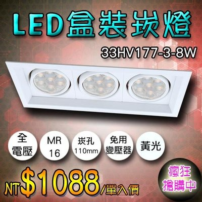 §LED333§(33HV177-3)LED三燈款盒裝崁燈 MR16 8W 免用變壓器高亮度 適用於商業空間/餐廳辦公室