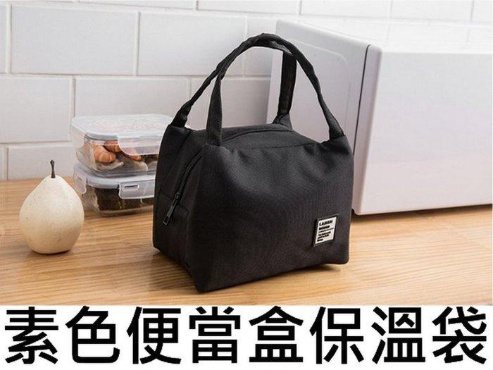便當盒保溫袋 野餐保溫袋 郊遊保溫袋 加厚便當袋 外出小提袋 素色