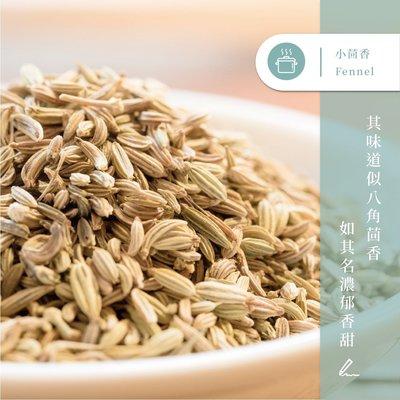 【味旅嚴選】|甜茴香|小茴香|Fennel|茴香系列|100g【A243】