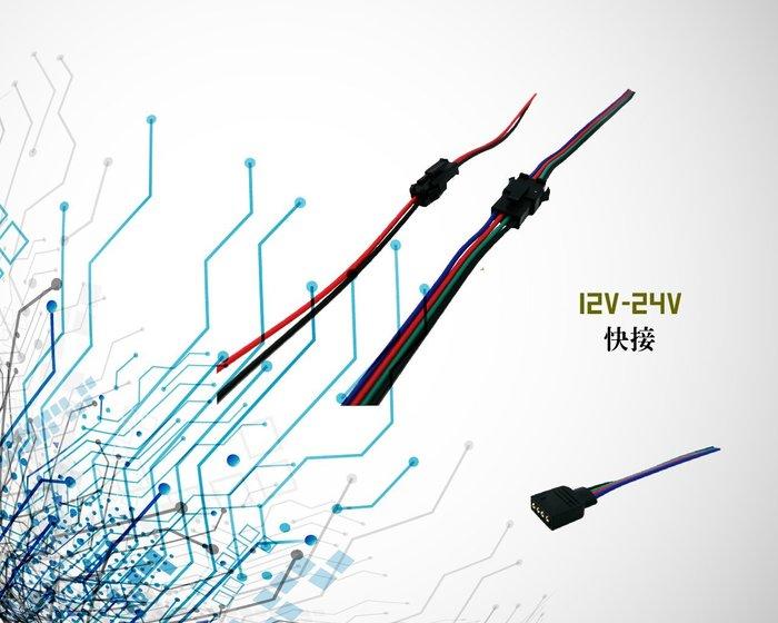 綠能基地㊣快速轉接頭 快拆接頭 LED轉接線 燈條 接線 快拆頭 公母頭 防呆頭 轉接線 快拆線 電線 LED改裝