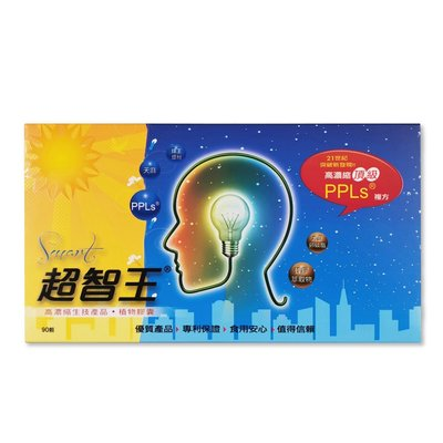 月光特惠!!【保證正品】超智王 PPLS 台灣綠蜂膠 全日版 90入 靈活學習力