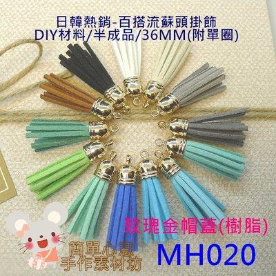 MH020-1【每個14元】36MM小號款韓國絨玫瑰金樹脂帽蓋款麂皮繩短版流蘇頭(25色)☆半成品【簡單心意素材坊】
