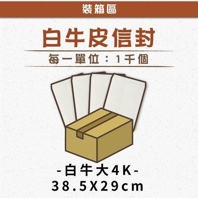 【祝鶴設計-裝箱-白牛皮大4k】信封 公文封 白牛皮信封 郵寄信封  空白信封 單位:千個