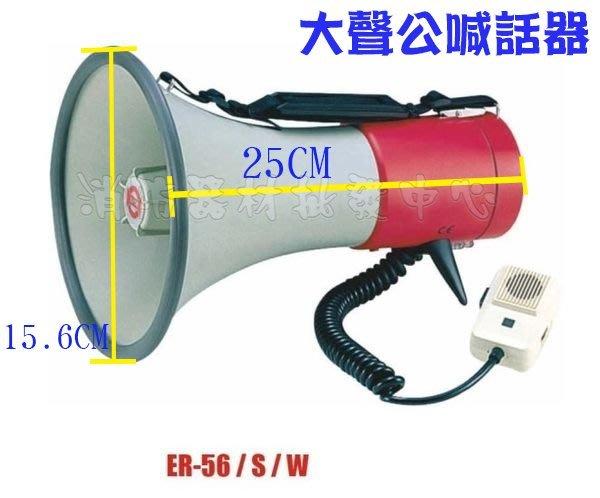 SHOW ER56 /ER-66.ER-66SDR.ER-67.ER-68.ERV-68 25W肩帶式喊話器 大聲公  A