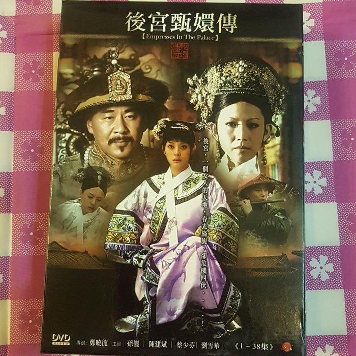 後宮甄嬛傳上集DVD