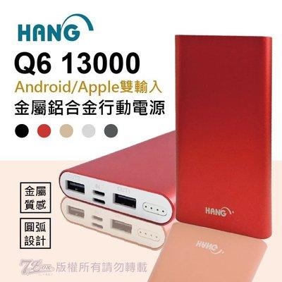 HANG Q6 13000mAh 行動電源 2.1A輸出 移動電源  隨充 旅充 手機平板 輕薄 認證