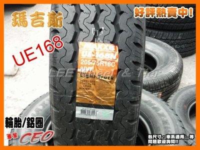 【小李輪胎】MAXXIS 瑪吉斯 UE168 8PR 155-R-13C 165-R-13C 175-R-13C 貨車胎 全規格特價歡迎詢價