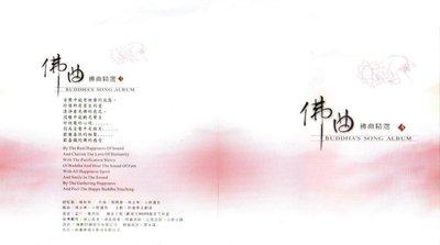 妙蓮華 CJ-1608 佛曲精選(精選集三)