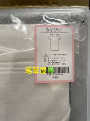 UW181 仕女短袖內衣(白色) LL 妮芙露ネッフル-NEFFUL 妮美龍 負離子 《芼草屋》
