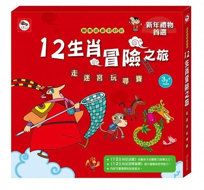 ☆天才老爸☆→【双美】12生肖冒險之旅←趣味 親子 互動 遊戲書 全腦開發 眼 手 心 腦 互動 協調 故事