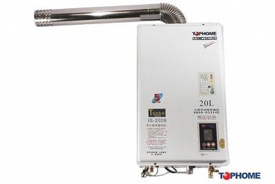 比修理更划算~IS2028要改款莊頭北牌IS5220數位恆溫強制排氣瓦斯熱水器1台~有(給)舊機送基裝~全新20公升