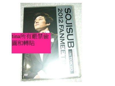 主君的太陽』蘇志燮So Jisub 2012 Fan Meeting in Tokyo日本版影迷會2DVD贈貼身影像&花絮全新