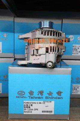 ※明煒汽車材料※速霸陸SUBARU IMPREZA 2.5 / OUTBACK 2.5 台灣士電 全新品 發電機