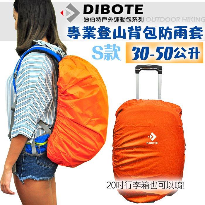 【優の家居】DIBOTE迪伯特 背包行李箱防雨罩(S款30-50L /M款40-60L適用)銀膠登山包防雨套 防水防塵套