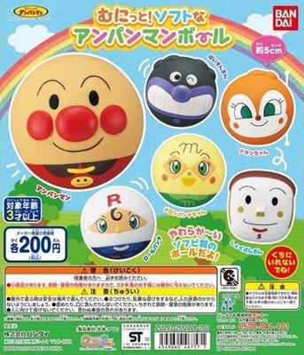 【扭蛋屋】麵包超人軟軟球《全6款》