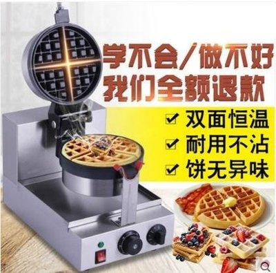 『格倫雅品』皇田華夫餅機商用旋轉松餅機咖啡店烤餅格子餅電熱翻轉華夫爐烤盤