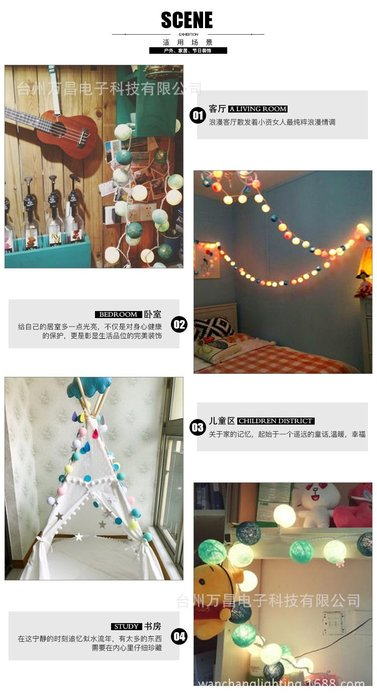 ☆║♥愷心小舖♥║☆泰國棉球燈 棉線球 串燈 聖誕節裝飾燈串  DIY燈/IKEA/彩色球燈/床頭燈/生日驚喜/裝飾燈