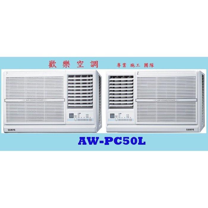 ❆歡樂空調❆SAMPO聲寶冷氣/AW-PC50R/窗型冷氣